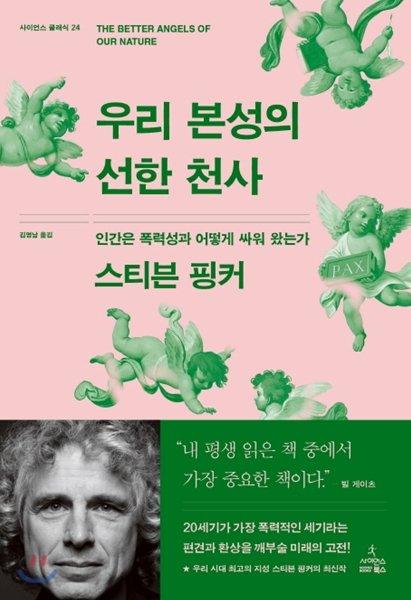 Pinker.jpg